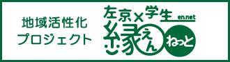 地域活性化プロジェクト「左京×学生 縁ねっと」