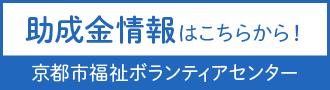 「助成金情報はこちらから!」京都市福祉ボランティアセンター