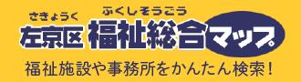 左京区福祉総合マップ