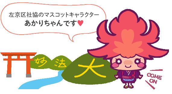 左京区社協のマスコットキャラクターあかりちゃんです♥